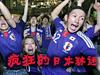 疯狂的日本球迷