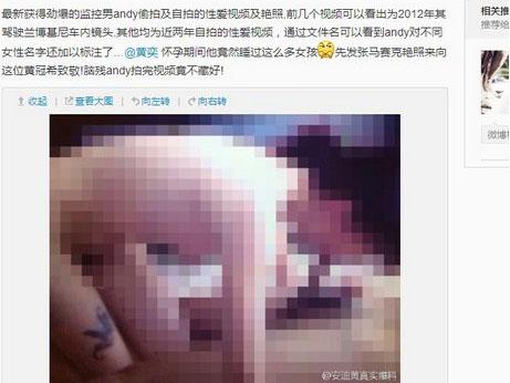 黄奕老公不雅视频