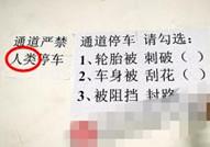渝北一小区严禁人类停车