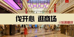 为你最爱的重庆商场投票赢大奖