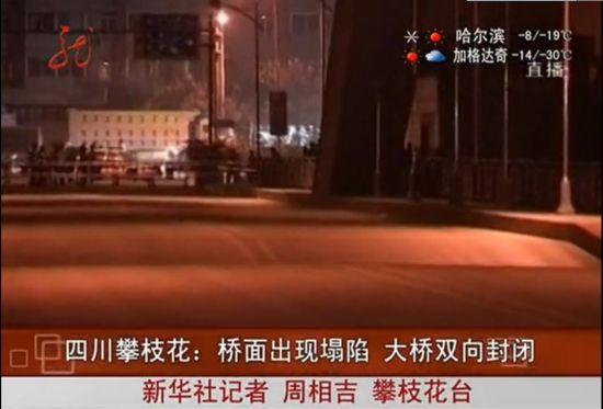 视频:四川金沙江大桥塌陷 桥面成V字形