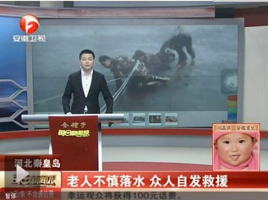 视频:实拍众人趴冰面救援落水老人全过程