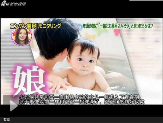 视频:如果妙龄女儿邀请爸爸一起洗澡会怎样