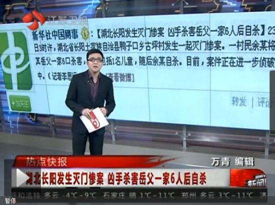 视频:湖北长阳灭门惨案 凶手杀害岳父一家6人后自杀
