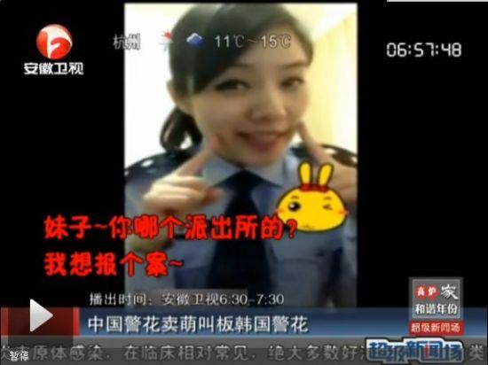 视频:中国警花叫板韩警花 没有最萌只有更萌
