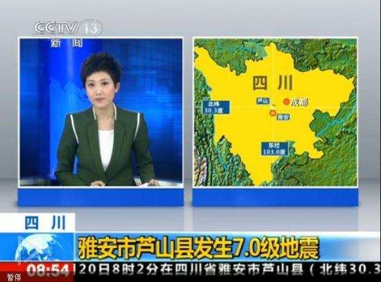 四川雅安7级地震