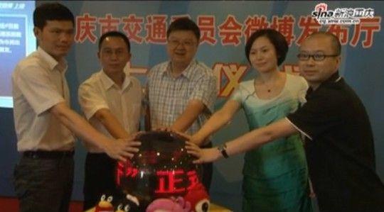 重庆市交通委员会微博发布厅上线仪式