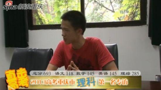 视频:2013重庆高考理科第一名冯寒野专访