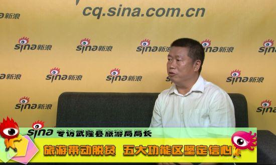 专访武隆县旅游局局长:旅游带动脱贫