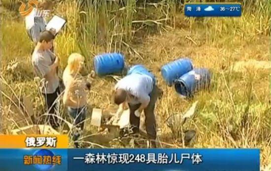 俄森林发现弃婴尸体