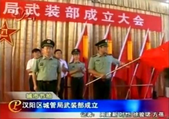 武汉成立城管武装部 战时能参军参战