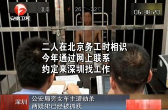 深圳公安局旁劫杀女车主两疑犯已被抓获