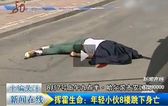 年轻男子与女友争吵后8楼跳下身亡