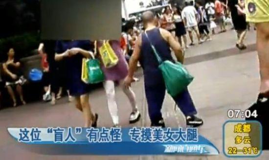 男子冒充盲人街上专摸年轻女性大腿