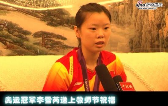 奥运冠军李雪芮送上教师节祝福
