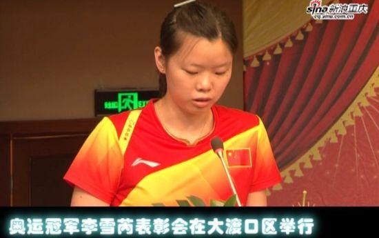 奥运冠军李雪芮表彰会