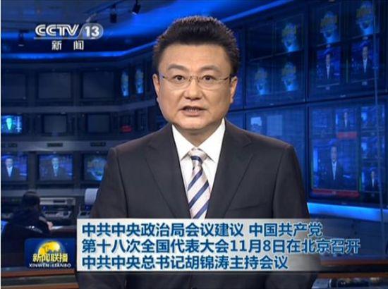 中央政治局建议十八大11月8日召开