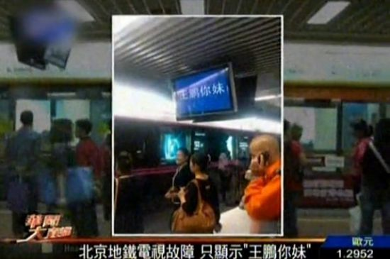 北京地铁屏幕现王鹏你妹