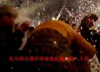 杭州烟花爆炸事故现场烟花蹦入人群