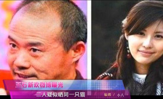 王石新欢微博秀恩爱