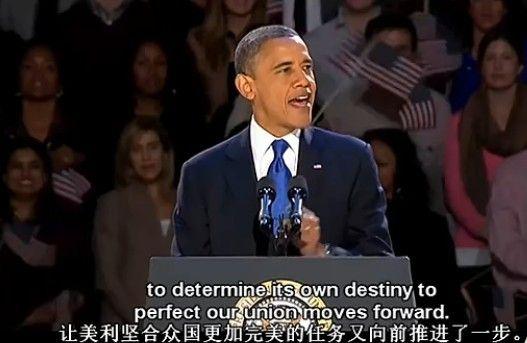 奥巴马胜选演讲全程(中英双语字幕版)
