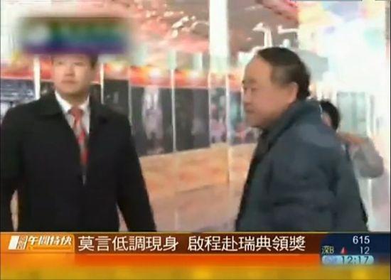 视频:莫言低调现身北京 携妻女启程赴瑞典领奖