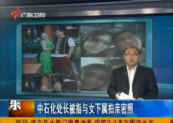 """视频:中石化处长与已婚女下属拍""""香艳""""照  单位称无聊"""