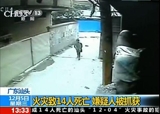 视频:汕头内衣厂纵火嫌犯持汽油放火现场曝光