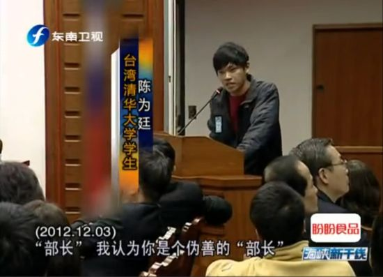 """视频:台清华学生当面怒骂""""教育部长""""伪善"""