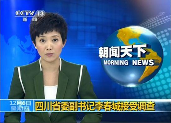 视频:四川省委副书记李春城涉违纪被调查