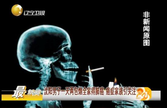 视频:男子一天两包烟 全家患肺癌