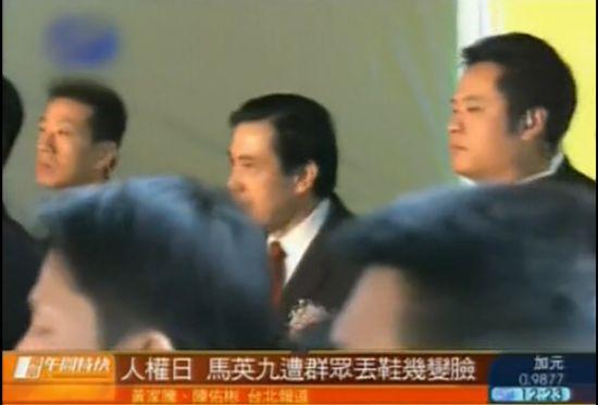 视频:马英九演讲遭人丢鞋抗议几近动怒