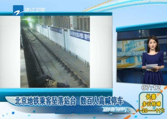北京地铁乘客坠落站台 数百人高喊停车