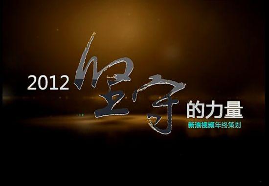 2012新浪视频年终策划短片《坚守的力量》
