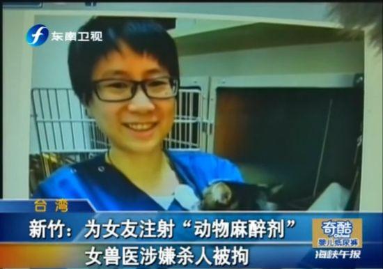 视频:女兽医为女友注射动物麻醉剂致其死亡