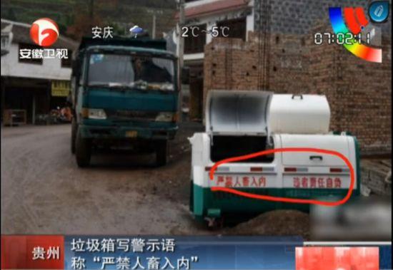 视频:贵州毕节垃圾桶现警示语 严禁人畜入内