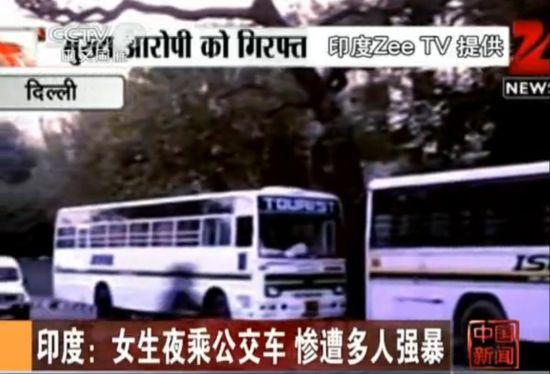 印度女生在公交上惨遭轮奸后被扔出车外