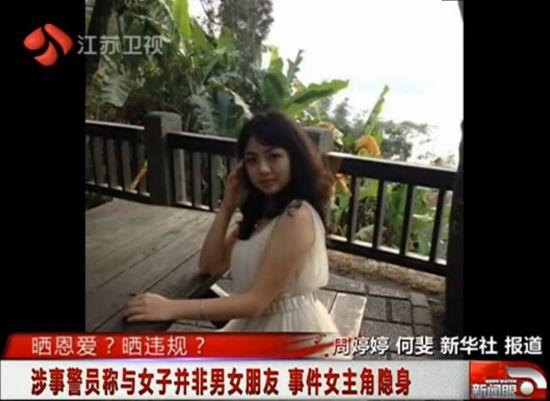 """视频:三亚""""坑警女友""""被曝是小三"""