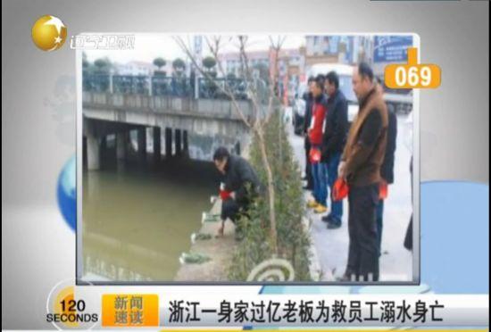 视频:浙江一身家过亿老板为救员工溺水身亡