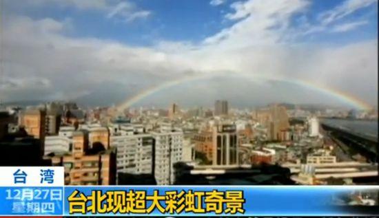台湾现超大双层彩虹奇景 横跨台北和新北市