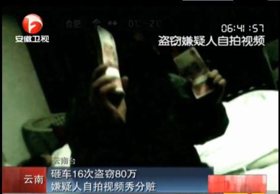 视频:盗贼团伙自拍分赃视频 高举现金炫耀