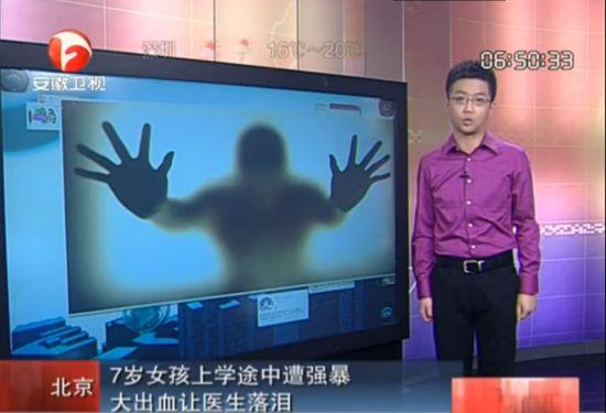 视频:京7岁女孩遭强暴 下体大出血医生落泪