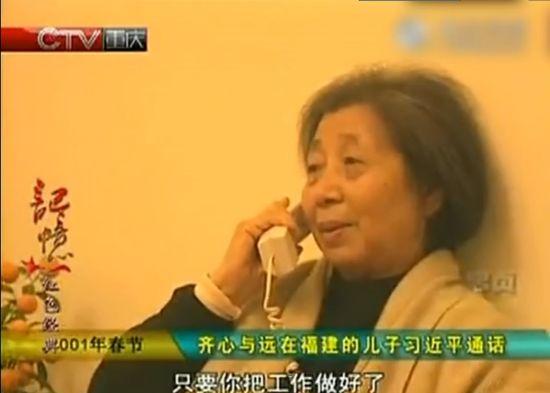 母亲齐心01年春节与习近平通话现场视频