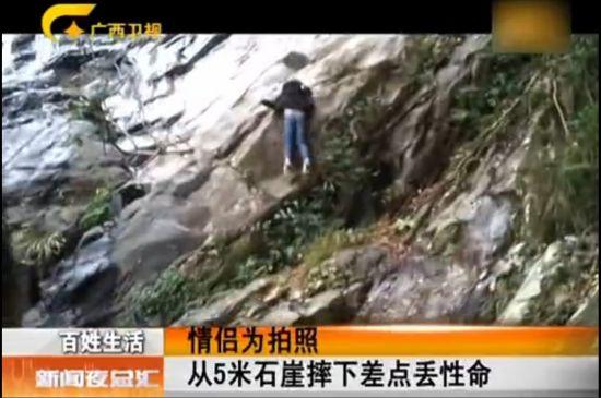 视频:实拍情侣为拍照从5米石崖摔下险丧命