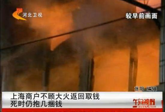 视频:上海商户冲进火海取巨款 死时仍抱几捆钱