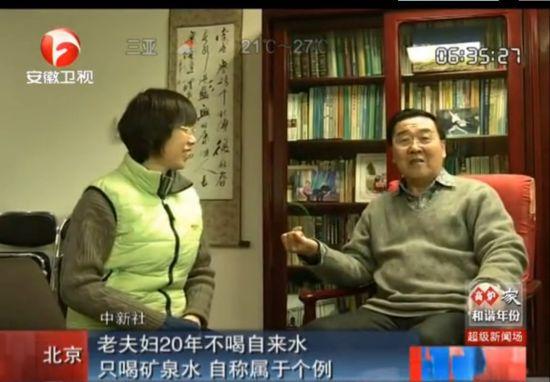 北京专家夫妇20年不喝自来水只喝矿泉水