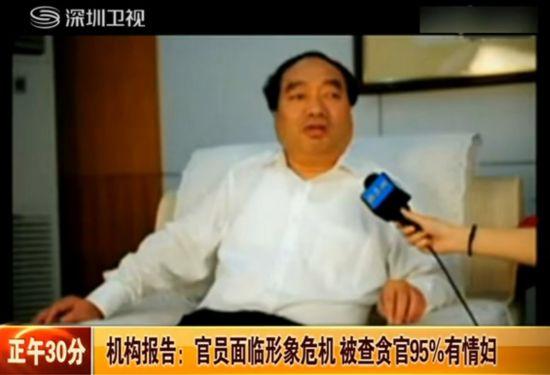 视频:报告称被被查处贪官95%有情妇