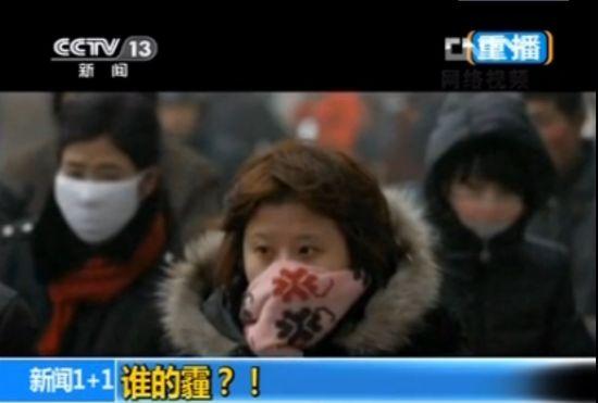 视频:央视报道北上广PM2.5一年致死8千人