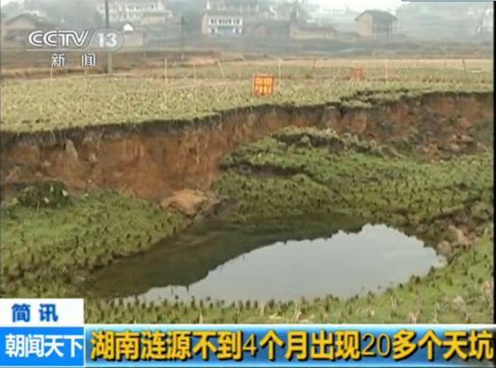 视频:湖南涟源4个月内出现20多个天坑