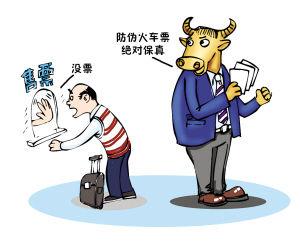 视频:新华社再讽铁道部称有本事揪出真黄牛